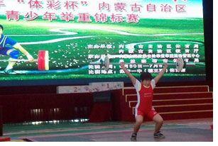 """""""体彩杯""""内蒙古青少年举重锦标赛"""