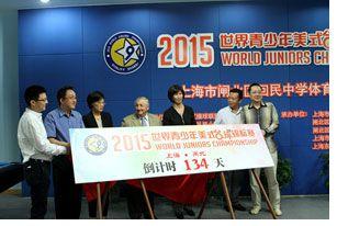 2015世界青少年美式台球锦标赛启动