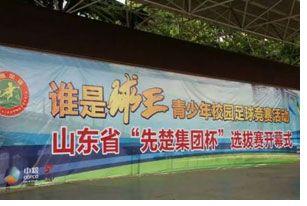 """谁是球王""""山东省""""选拨赛开幕"""