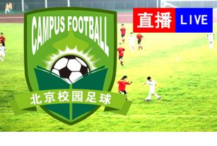 2016年北京市校园足球五人制比赛暨小足球比赛