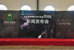 图集-滴滴打球管家-荷兰皇家-KFPS中国-新闻发布会