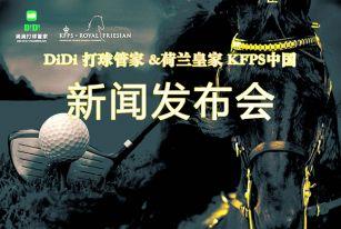 中国首家轻奢运动平台再发力 -荷兰皇家弗里斯兰马术项目入驻滴滴打球管家