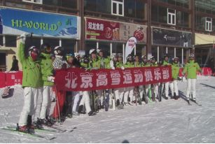 迎来雪季,高雪运动俱乐部崇礼开板