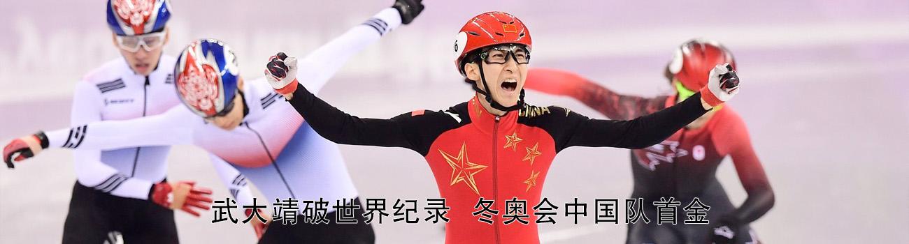 武大靖破世界纪录