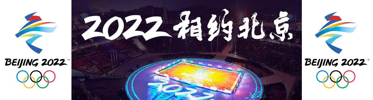 2022相约北京